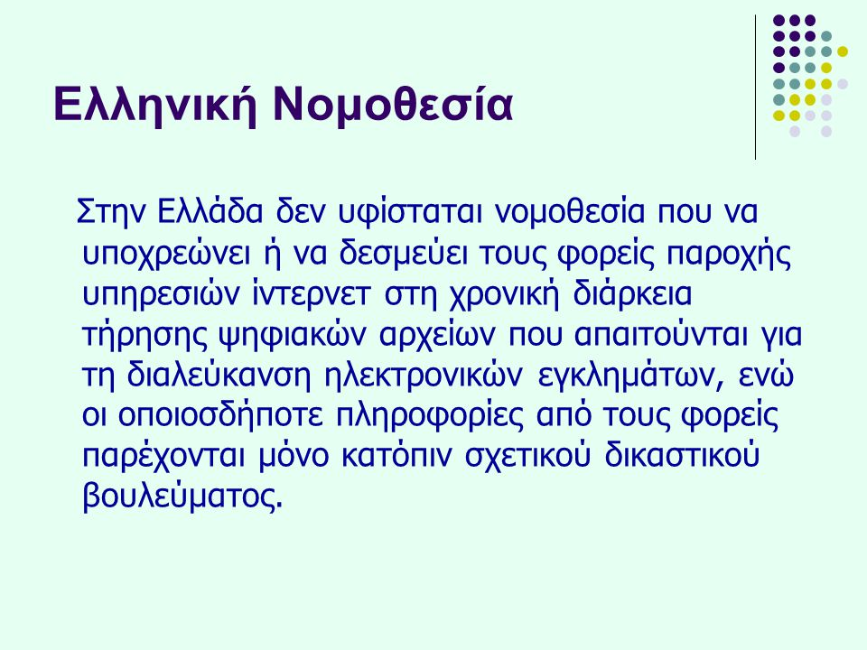 Ελληνική Νομοθεσία