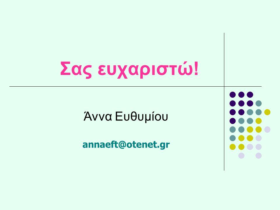 Σας ευχαριστώ! Άννα Ευθυμίου annaeft@otenet.gr