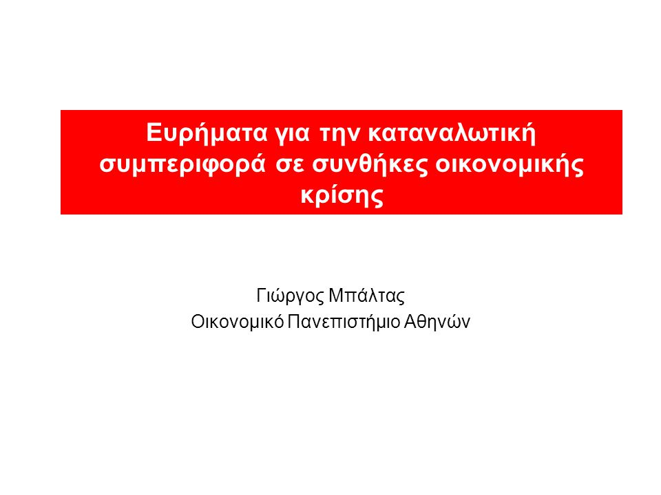 Γιώργος Μπάλτας Οικονομικό Πανεπιστήμιο Αθηνών