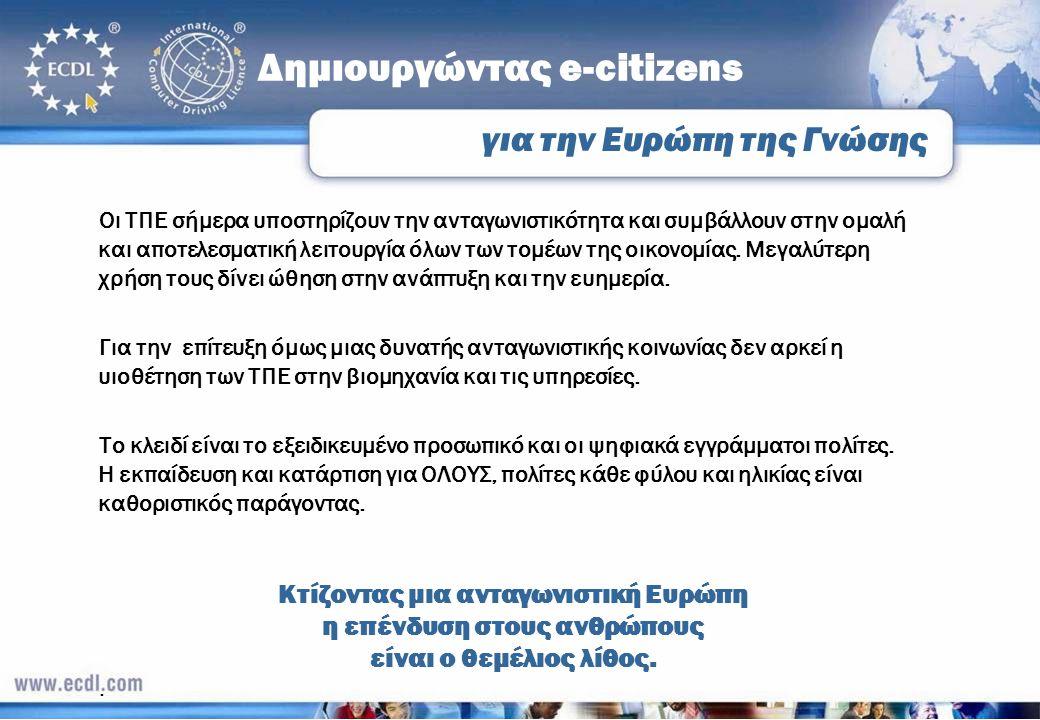 Δημιουργώντας e-citizens
