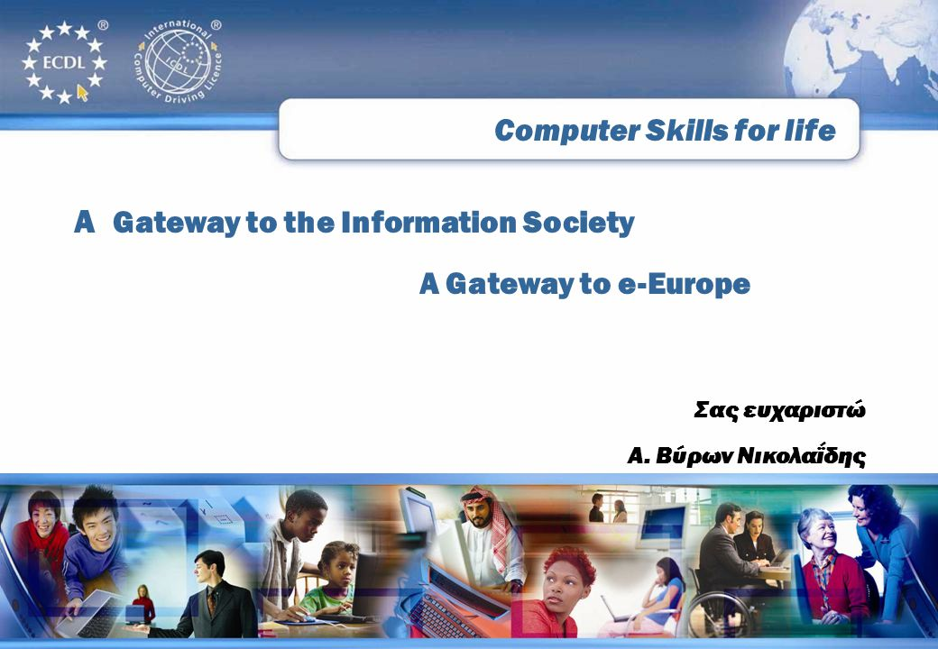 Α Gateway to the Information Society