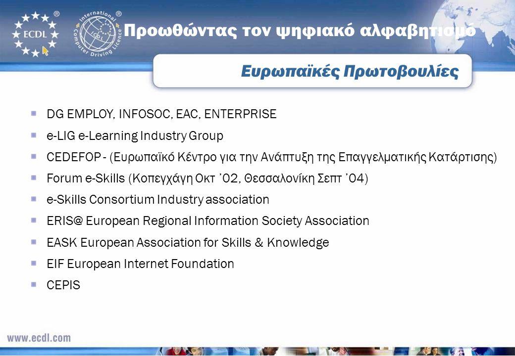 Ευρωπαϊκές Πρωτοβουλίες