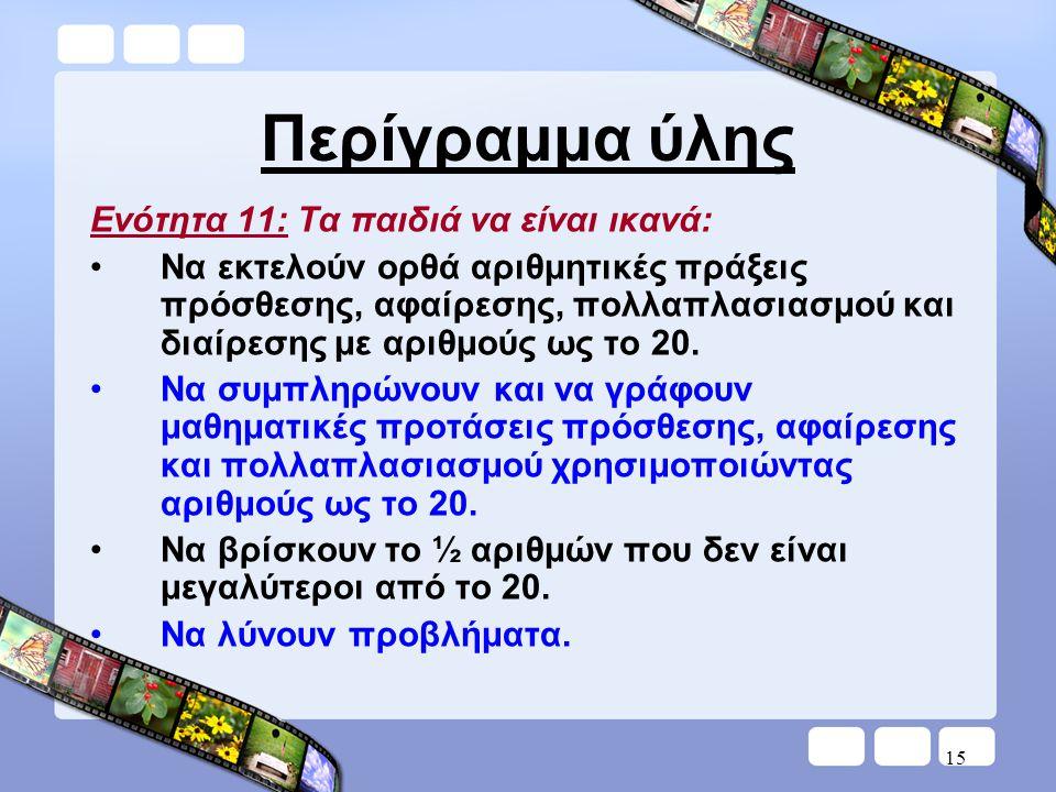 Περίγραμμα ύλης Ενότητα 11: Τα παιδιά να είναι ικανά: