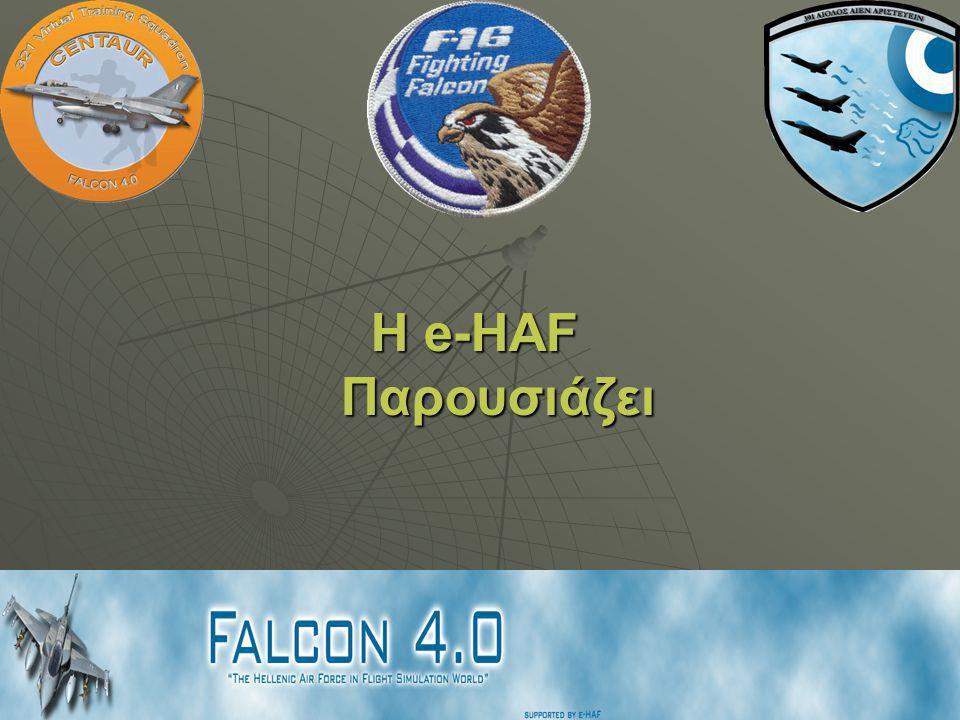 Η e-HAF Παρουσιάζει