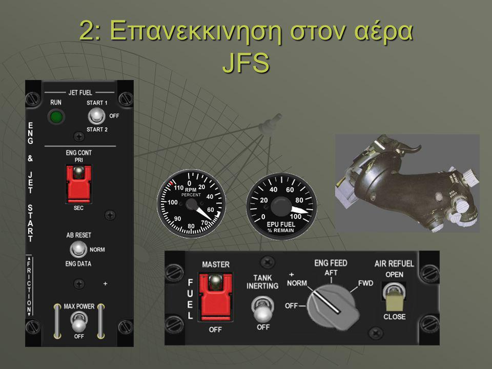 2: Eπανεκκινηση στον αέρα JFS