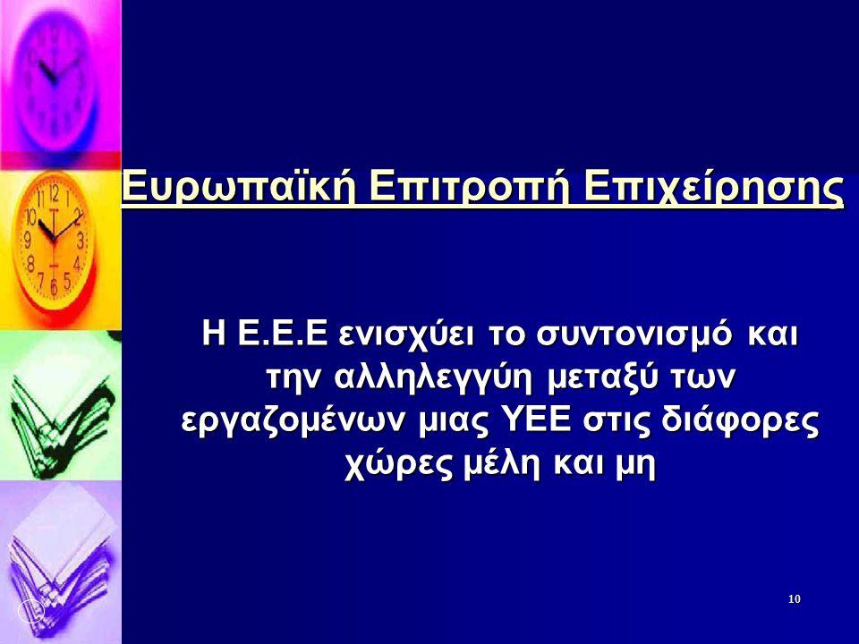Ευρωπαϊκή Επιτροπή Επιχείρησης