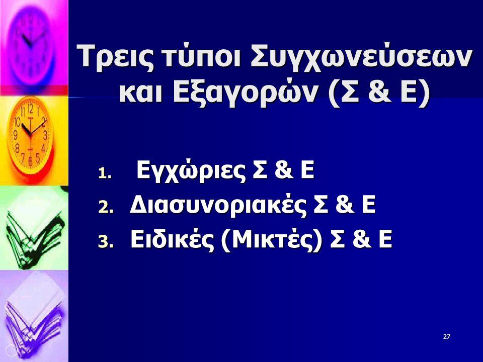 Τρεις τύποι Συγχωνεύσεων και Εξαγορών (Σ & Ε)