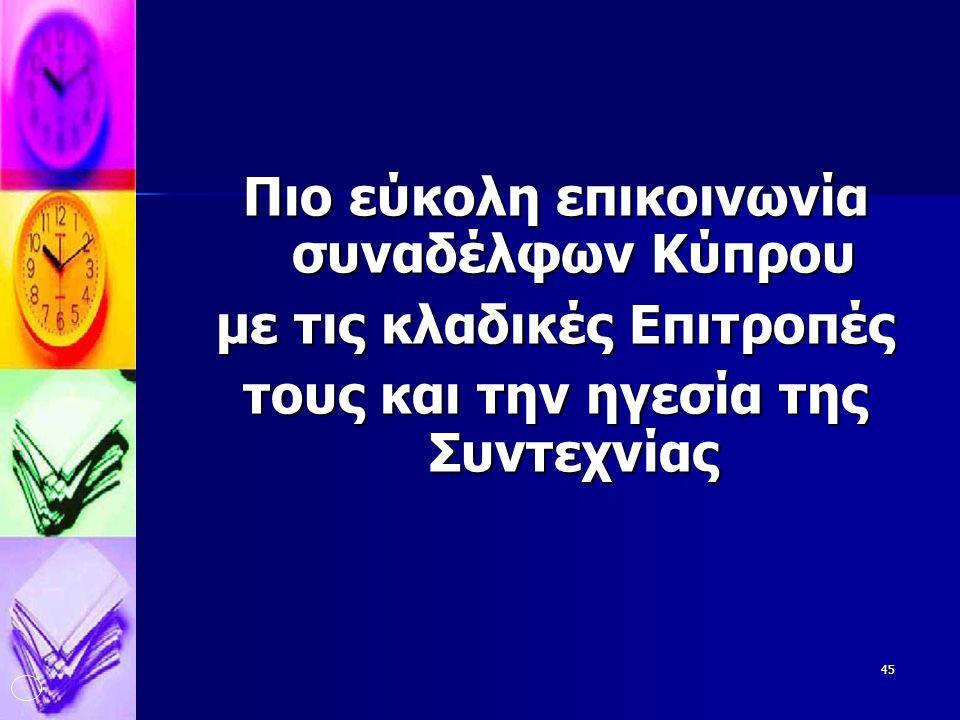 Πιο εύκολη επικοινωνία συναδέλφων Κύπρου με τις κλαδικές Επιτροπές