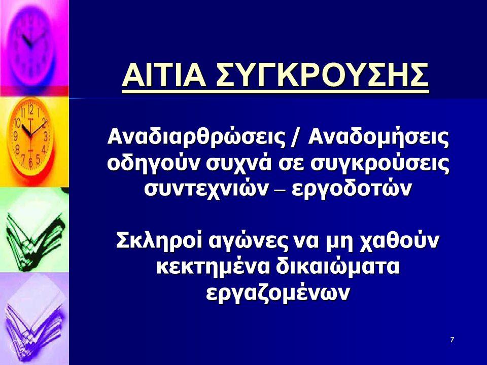 ΑΙΤΙΑ ΣΥΓΚΡΟΥΣΗΣ