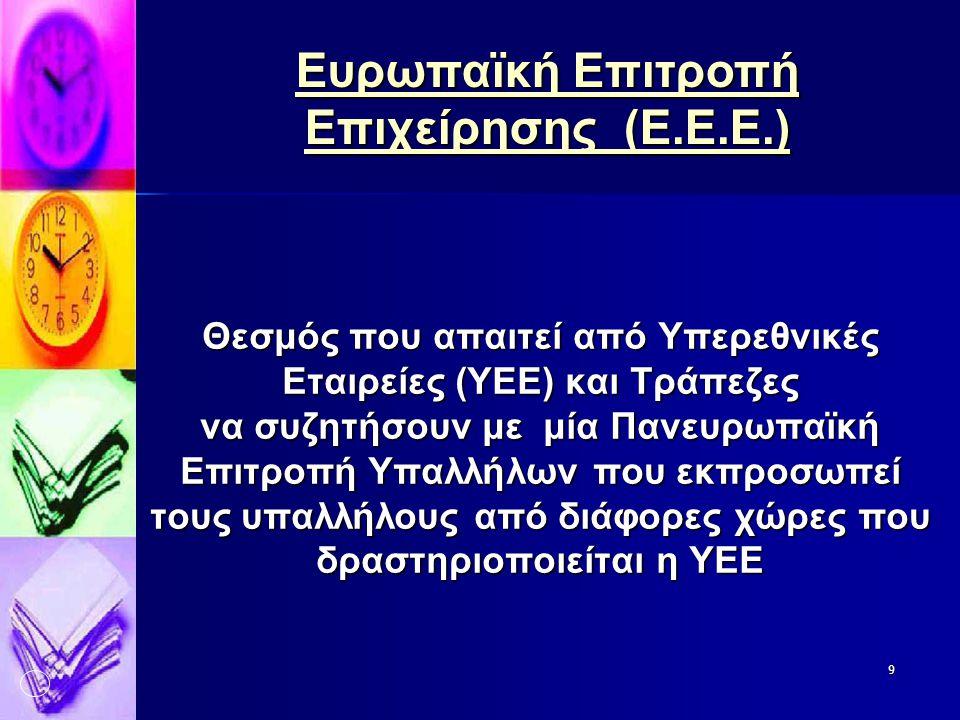 Ευρωπαϊκή Επιτροπή Επιχείρησης (Ε.Ε.Ε.)
