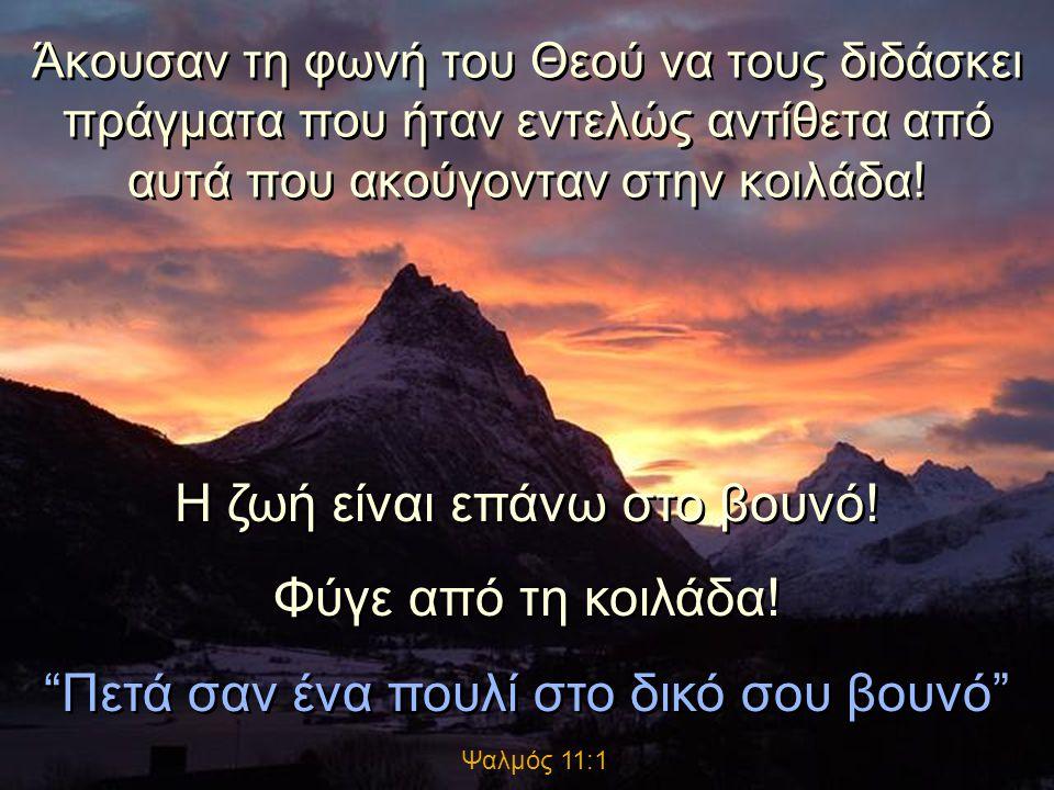 Η ζωή είναι επάνω στο βουνό! Φύγε από τη κοιλάδα!