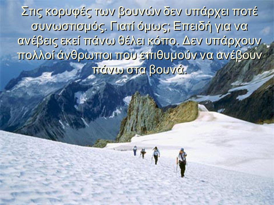 Στις κορυφές των βουνών δεν υπάρχει ποτέ συνωστισμός