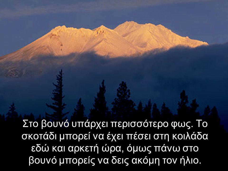Στο βουνό υπάρχει περισσότερο φως