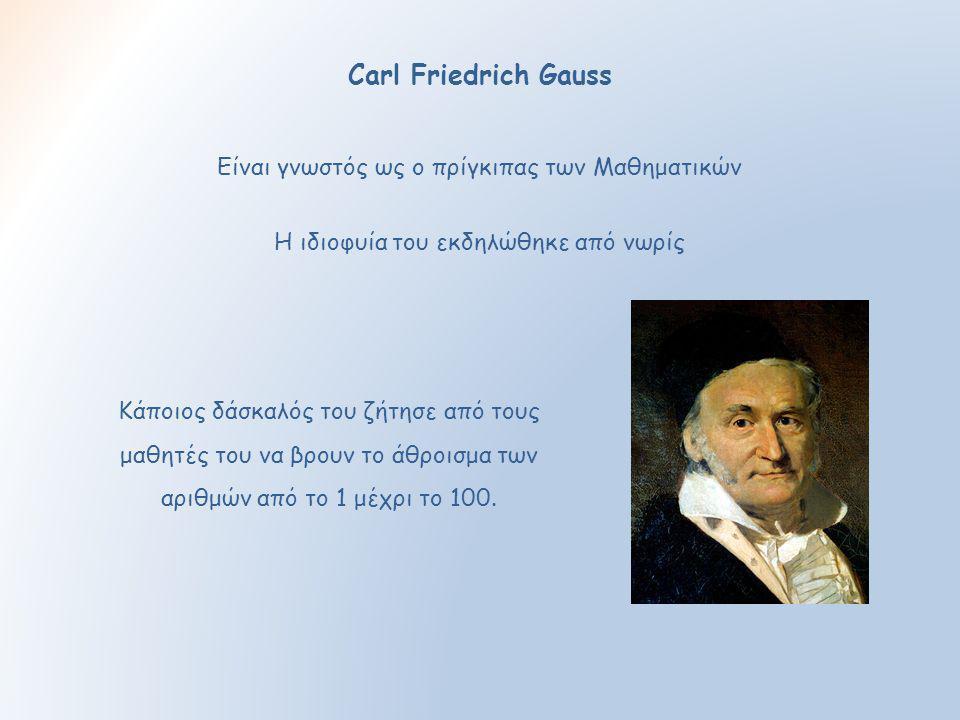 Carl Friedrich Gauss Είναι γνωστός ως ο πρίγκιπας των Μαθηματικών