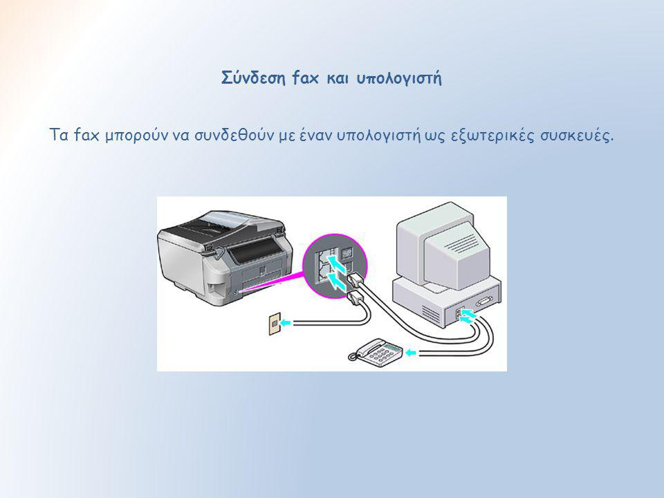 Σύνδεση fax και υπολογιστή