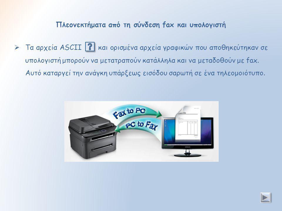 Πλεονεκτήματα από τη σύνδεση fax και υπολογιστή