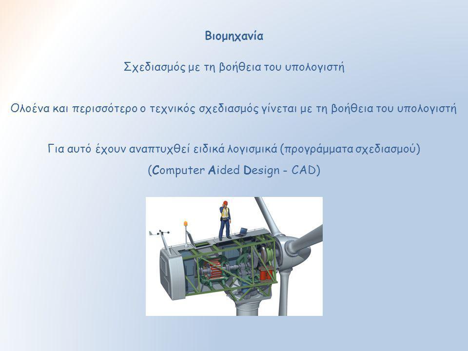 Σχεδιασμός με τη βοήθεια του υπολογιστή