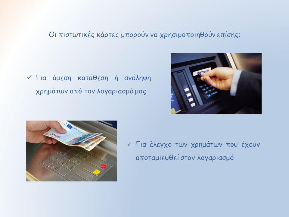 Οι πιστωτικές κάρτες μπορούν να χρησιμοποιηθούν επίσης: