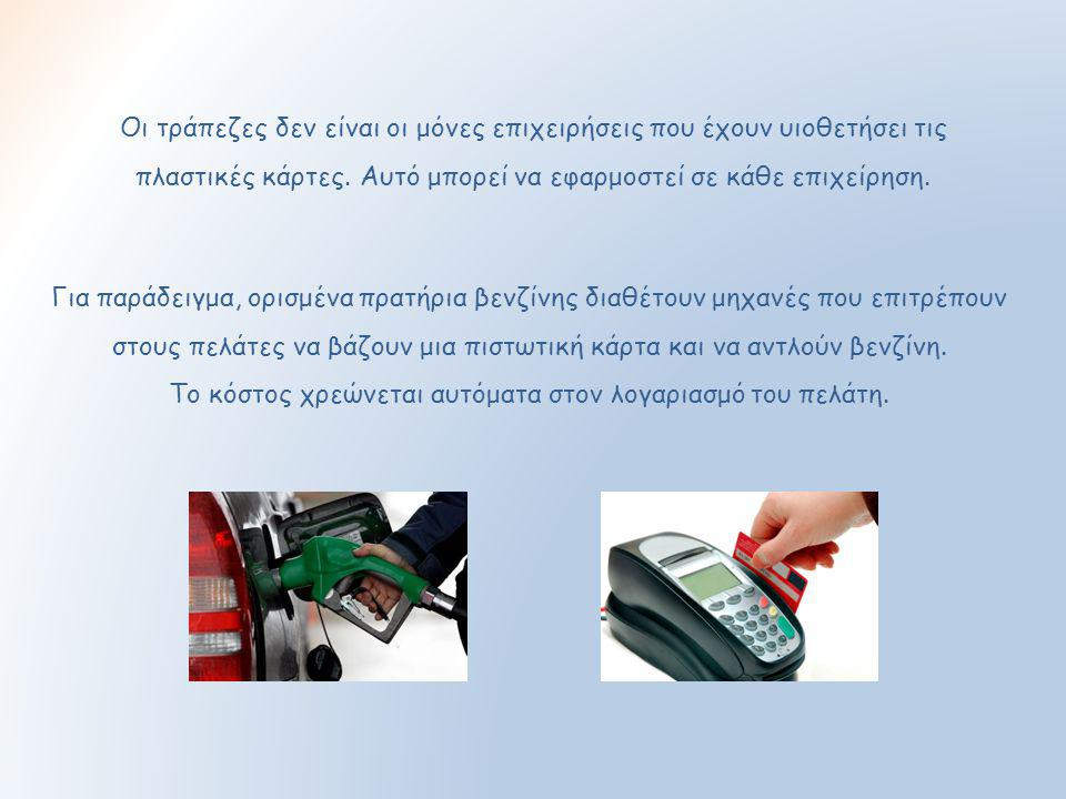 Το κόστος χρεώνεται αυτόματα στον λογαριασμό του πελάτη.