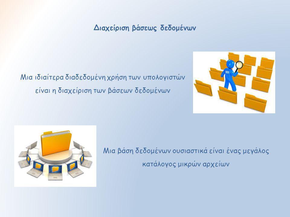 Διαχείριση βάσεως δεδομένων