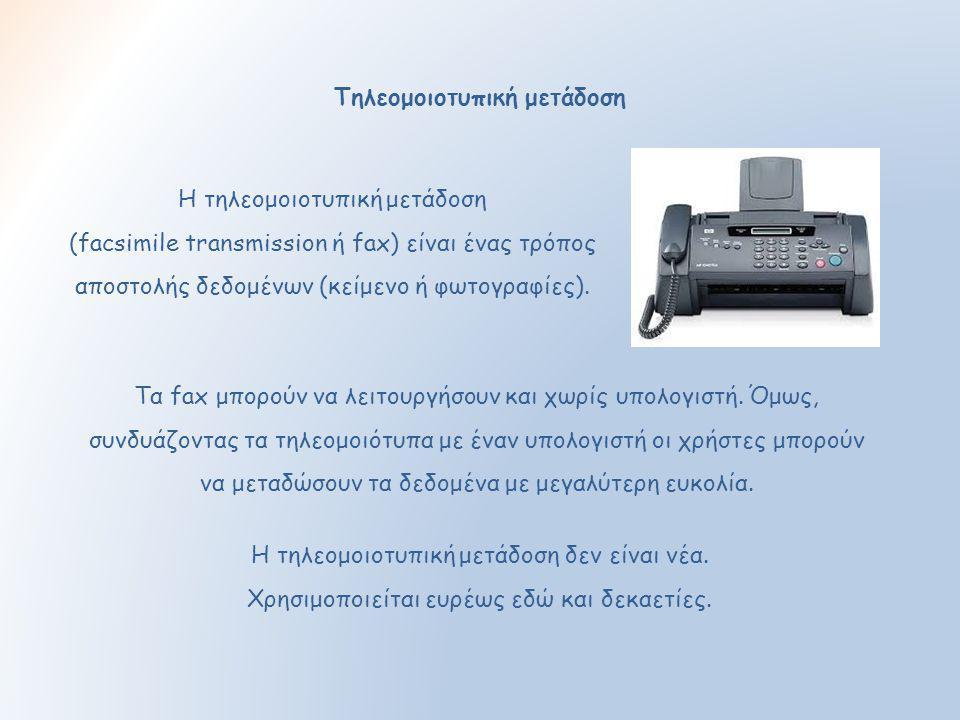 Τηλεομοιοτυπική μετάδοση