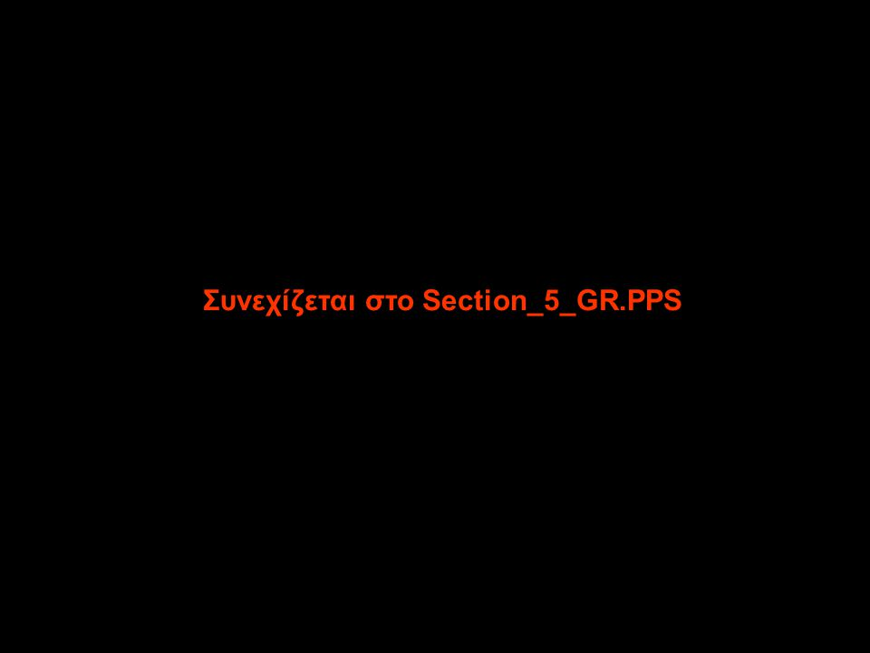 Συνεχίζεται στο Section_5_GR.PPS