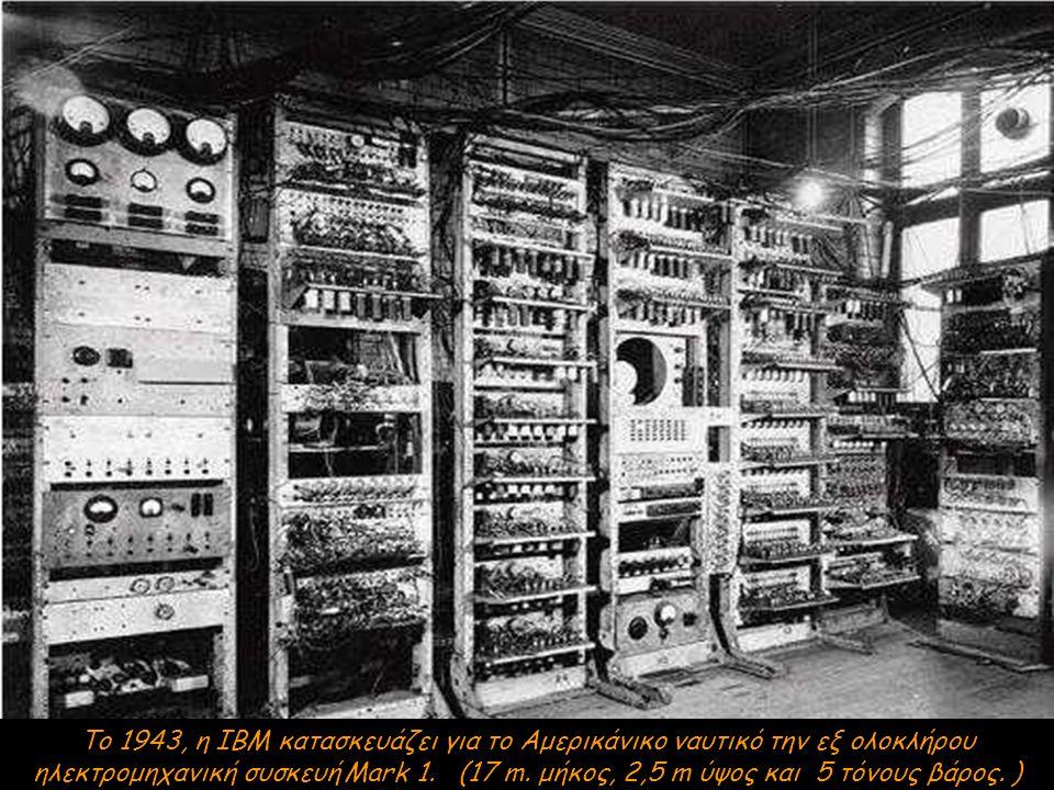 Το 1943, η IBM κατασκευάζει για το Αμερικάνικο ναυτικό την εξ ολοκλήρου ηλεκτρομηχανική συσκευή Mark 1.