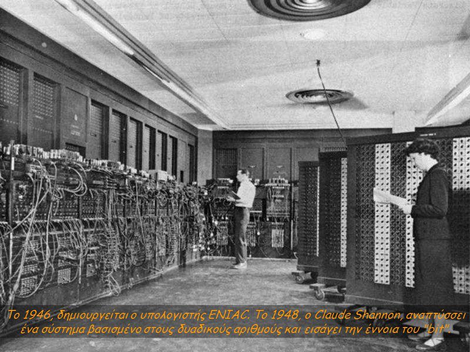 Το 1946, δημιουργείται ο υπολογιστής ENIAC