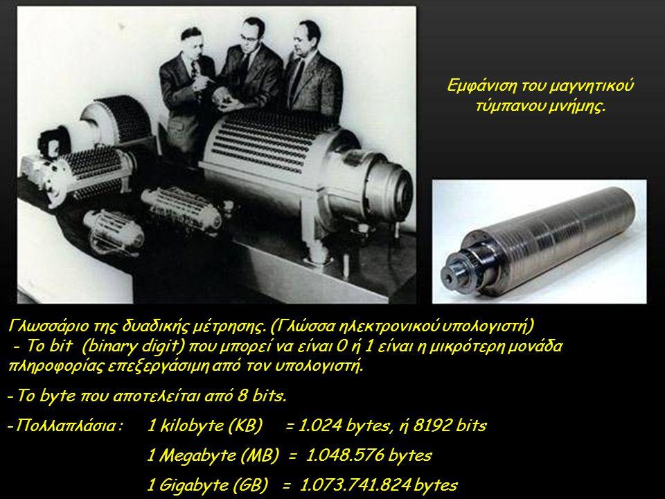 Εμφάνιση του μαγνητικού τύμπανου μνήμης.