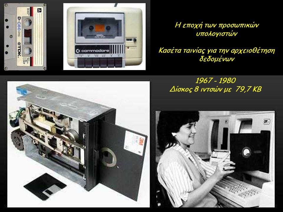 Η εποχή των προσωπικών υπολογιστών