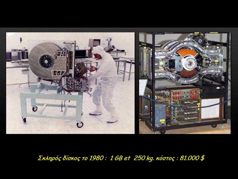 Σκληρός δίσκος το 1980 : 1 GB et 250 kg. κόστος : 81.000 $