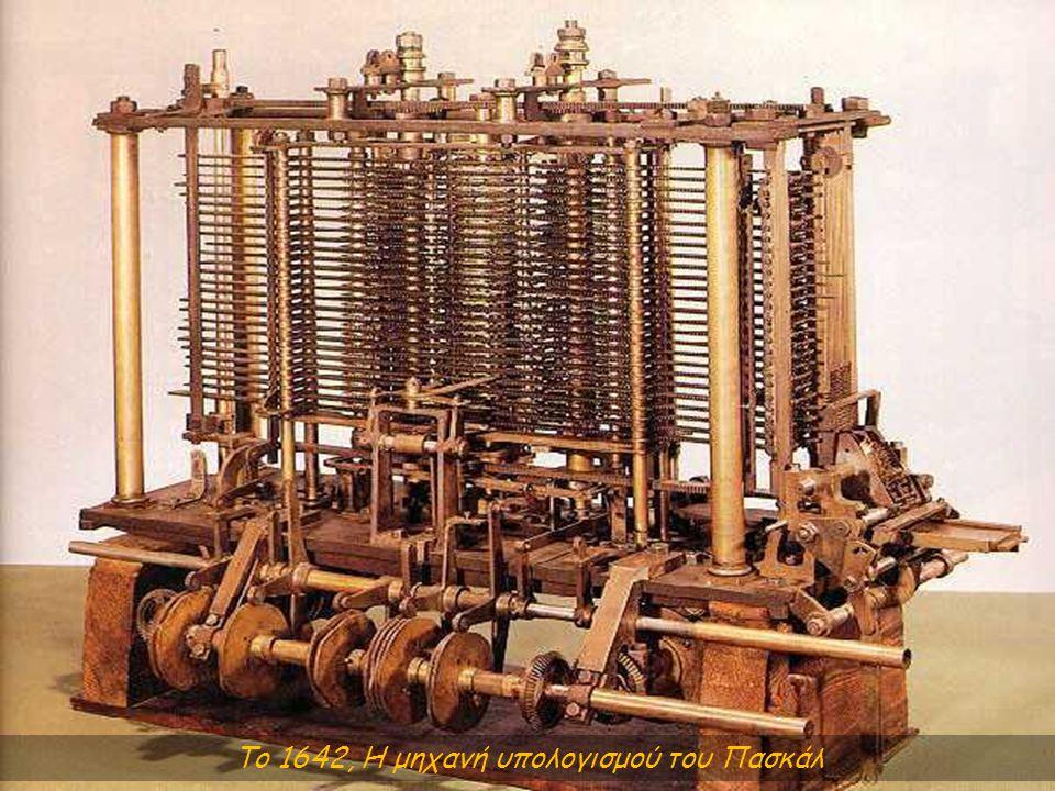 Το 1642, Η μηχανή υπολογισμού του Πασκάλ