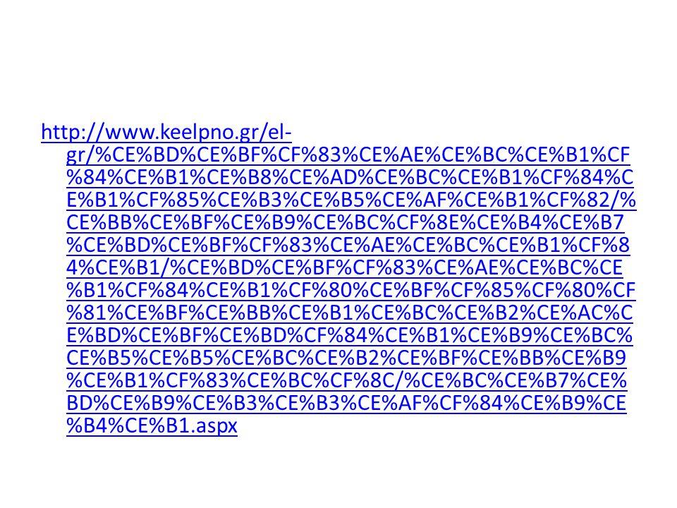 http://www.keelpno.gr/el-gr/%CE%BD%CE%BF%CF%83%CE%AE%CE%BC%CE%B1%CF%84%CE%B1%CE%B8%CE%AD%CE%BC%CE%B1%CF%84%CE%B1%CF%85%CE%B3%CE%B5%CE%AF%CE%B1%CF%82/%CE%BB%CE%BF%CE%B9%CE%BC%CF%8E%CE%B4%CE%B7%CE%BD%CE%BF%CF%83%CE%AE%CE%BC%CE%B1%CF%84%CE%B1/%CE%BD%CE%BF%CF%83%CE%AE%CE%BC%CE%B1%CF%84%CE%B1%CF%80%CE%BF%CF%85%CF%80%CF%81%CE%BF%CE%BB%CE%B1%CE%BC%CE%B2%CE%AC%CE%BD%CE%BF%CE%BD%CF%84%CE%B1%CE%B9%CE%BC%CE%B5%CE%B5%CE%BC%CE%B2%CE%BF%CE%BB%CE%B9%CE%B1%CF%83%CE%BC%CF%8C/%CE%BC%CE%B7%CE%BD%CE%B9%CE%B3%CE%B3%CE%AF%CF%84%CE%B9%CE%B4%CE%B1.aspx