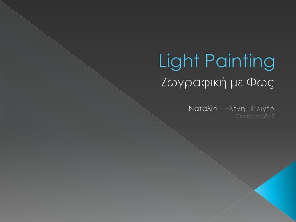 Ζωγραφική με Φως Ναταλία – Ελένη Πίτλιγερ Οκτώβριος 2012