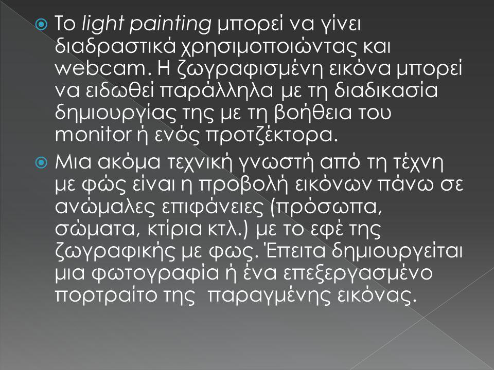 To light painting μπορεί να γίνει διαδραστικά χρησιμοποιώντας και webcam. Η ζωγραφισμένη εικόνα μπορεί να ειδωθεί παράλληλα με τη διαδικασία δημιουργίας της με τη βοήθεια του monitor ή ενός προτζέκτορα.