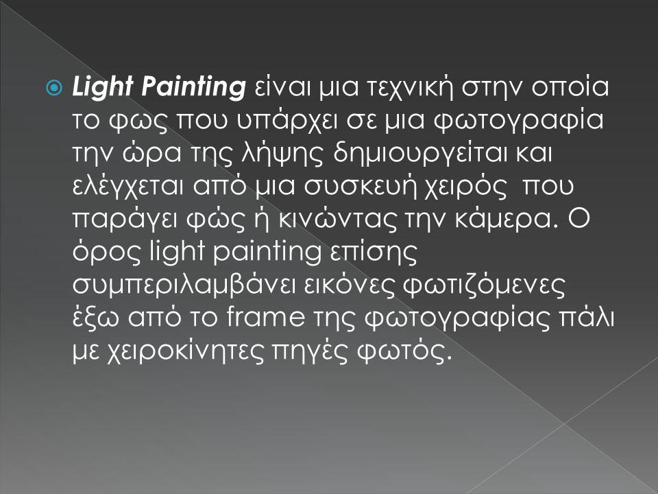 Light Painting είναι μια τεχνική στην οποία το φως που υπάρχει σε μια φωτογραφία την ώρα της λήψης δημιουργείται και ελέγχεται από μια συσκευή χειρός που παράγει φώς ή κινώντας την κάμερα.