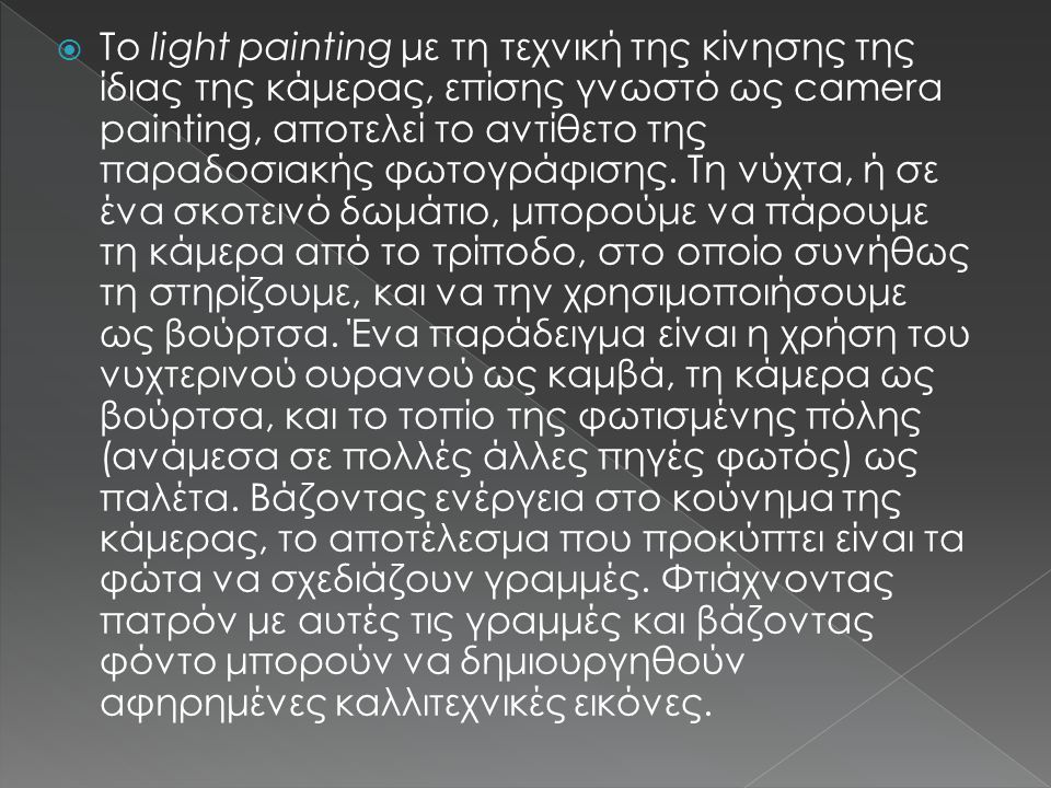 To light painting με τη τεχνική της κίνησης της ίδιας της κάμερας, επίσης γνωστό ως camera painting, αποτελεί το αντίθετο της παραδοσιακής φωτογράφισης.