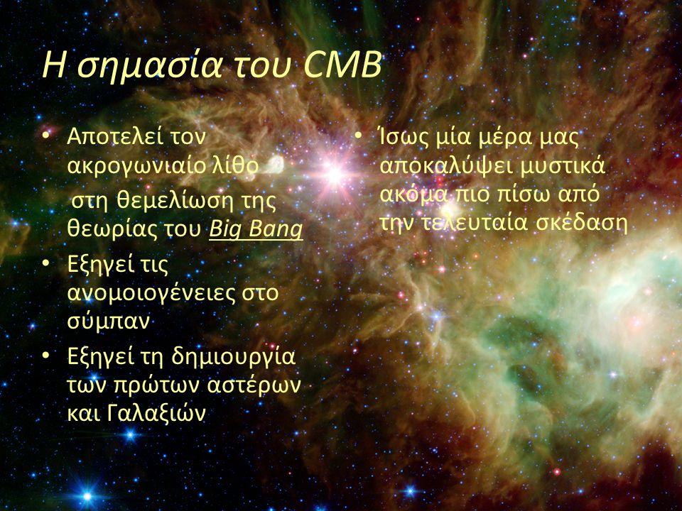 Η σημασία του CMB Αποτελεί τον ακρογωνιαίο λίθο