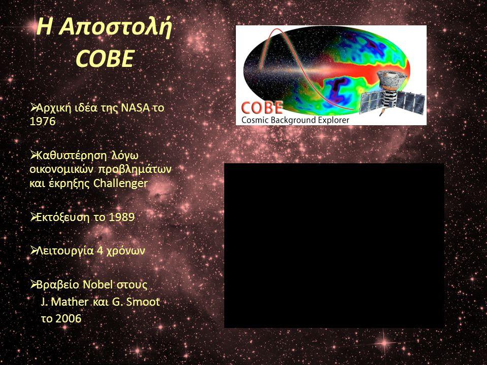 Η Αποστολή COBE Αρχική ιδέα της NASA το 1976