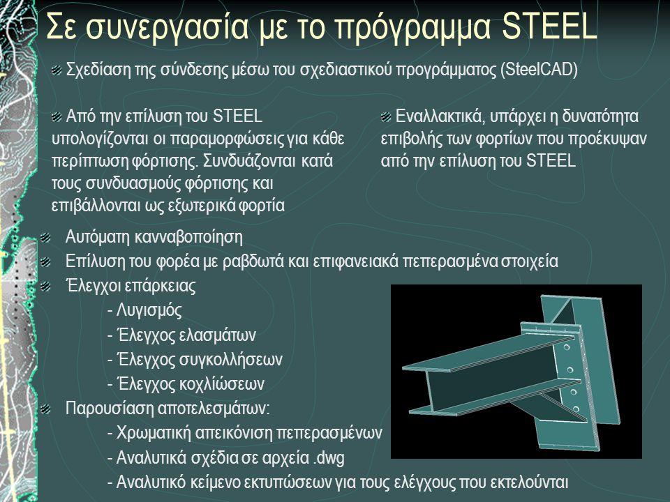 Σε συνεργασία με το πρόγραμμα STEEL