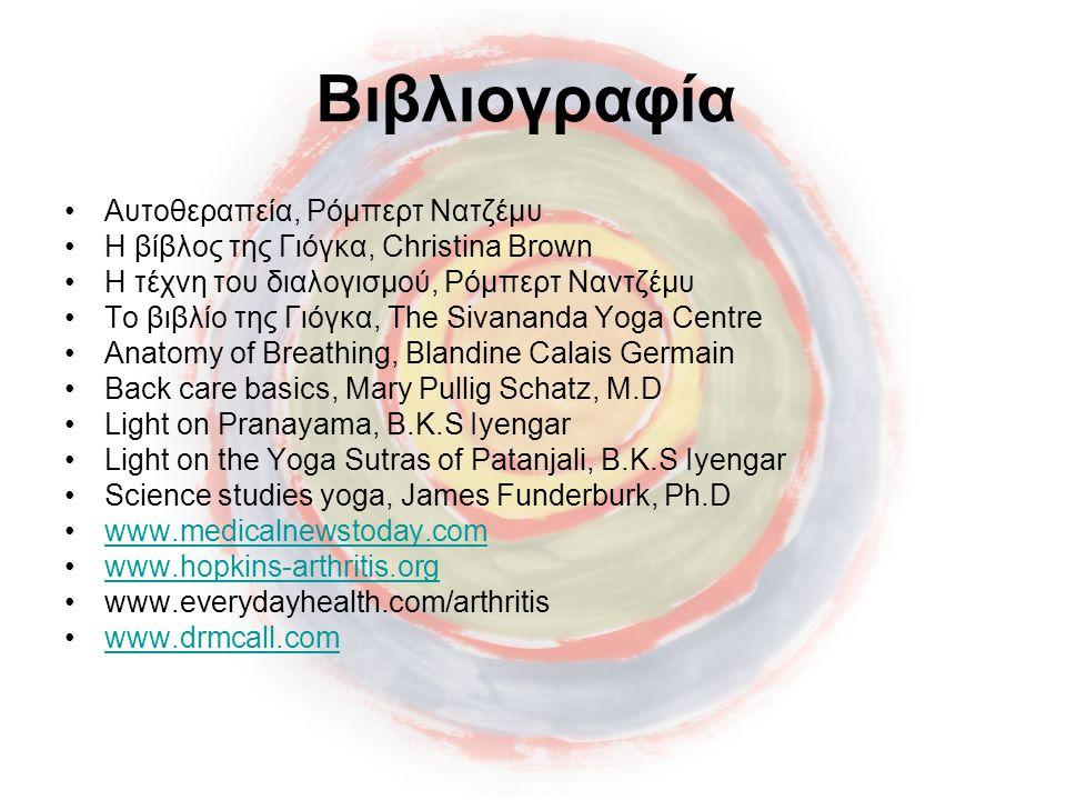 Βιβλιογραφία Αυτοθεραπεία, Ρόμπερτ Νατζέμυ