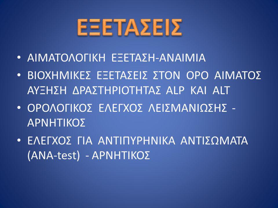 ΕΞΕΤΑΣΕΙΣ ΑΙΜΑΤΟΛΟΓΙΚΗ ΕΞΕΤΑΣΗ-ΑΝΑΙΜΙΑ