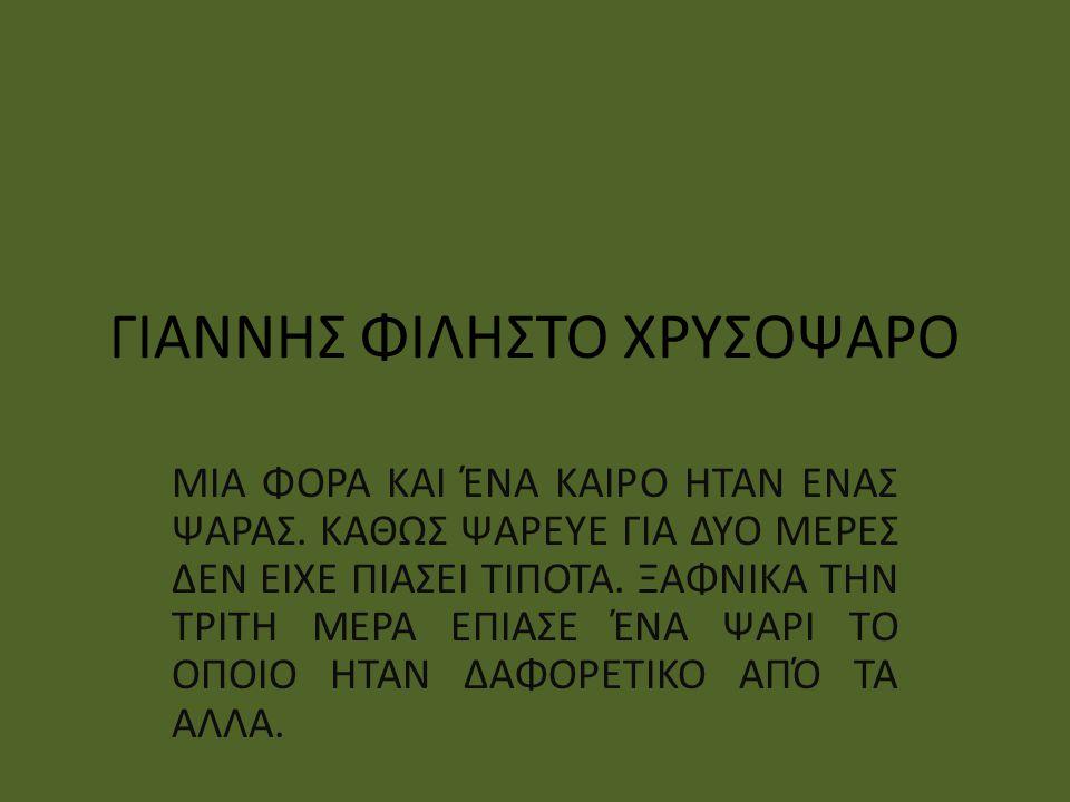 ΓΙΑΝΝΗΣ ΦΙΛΗΣΤΟ ΧΡΥΣΟΨΑΡΟ