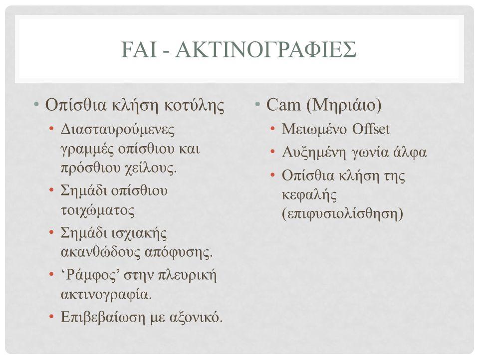 FAI - ακτινογραφιεσ Οπίσθια κλήση κοτύλης Cam (Μηριάιο)