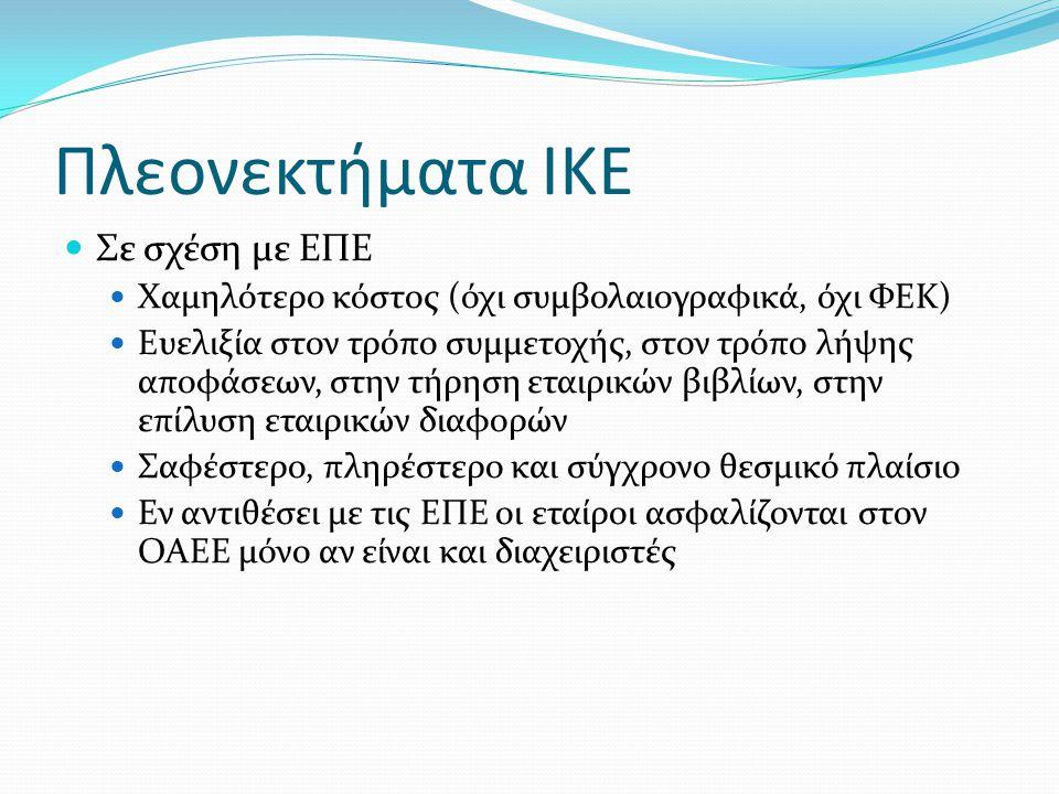Πλεονεκτήματα ΙΚΕ Σε σχέση με ΕΠΕ