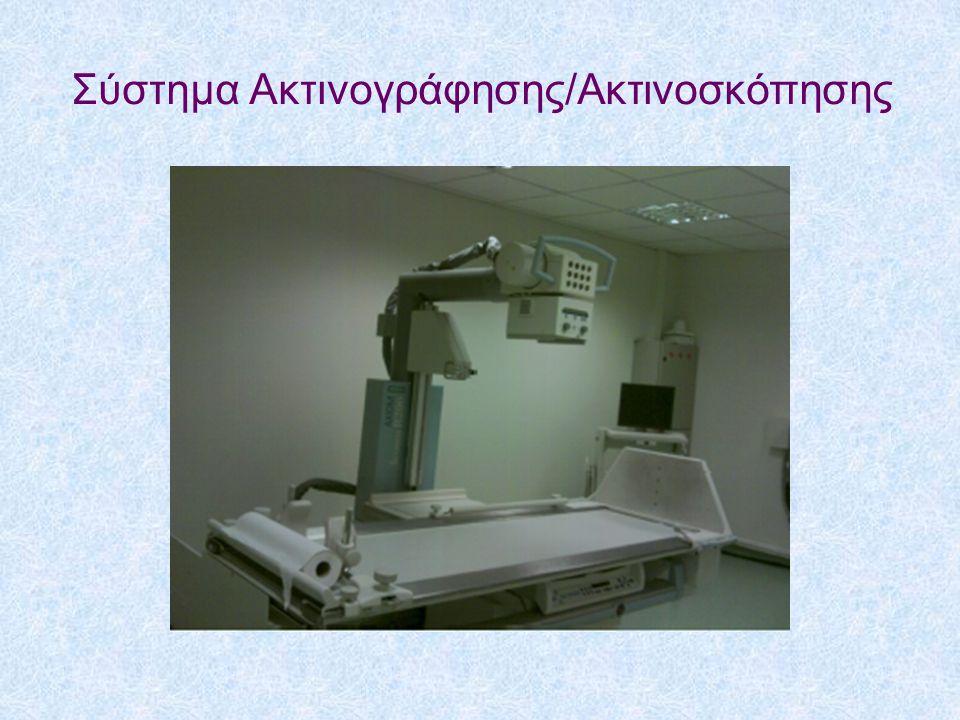 Σύστημα Ακτινογράφησης/Ακτινοσκόπησης