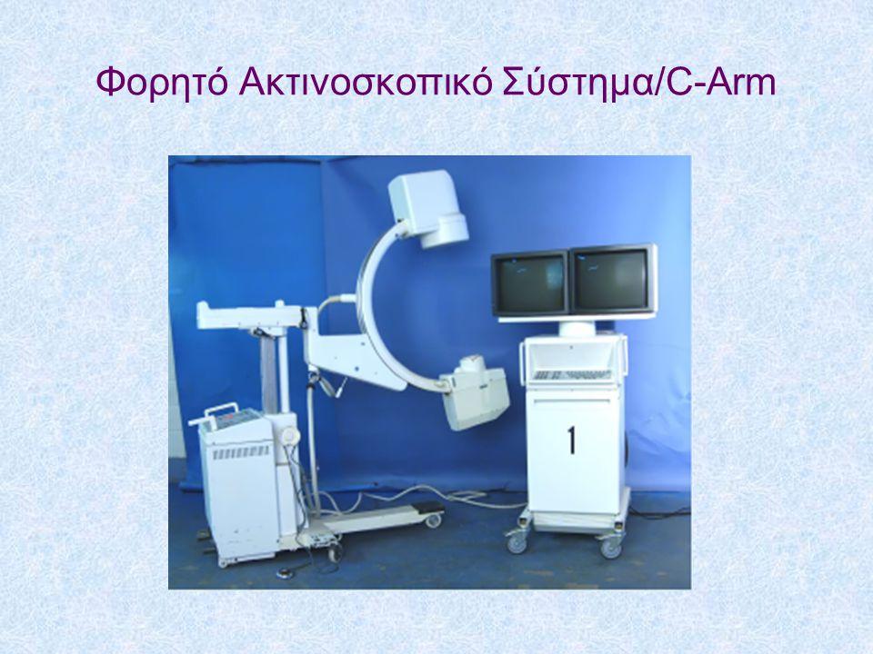 Φορητό Ακτινοσκοπικό Σύστημα/C-Arm