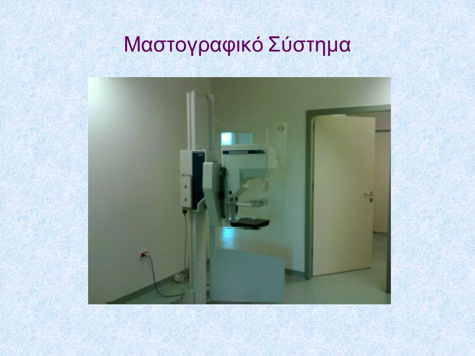 Μαστογραφικό Σύστημα