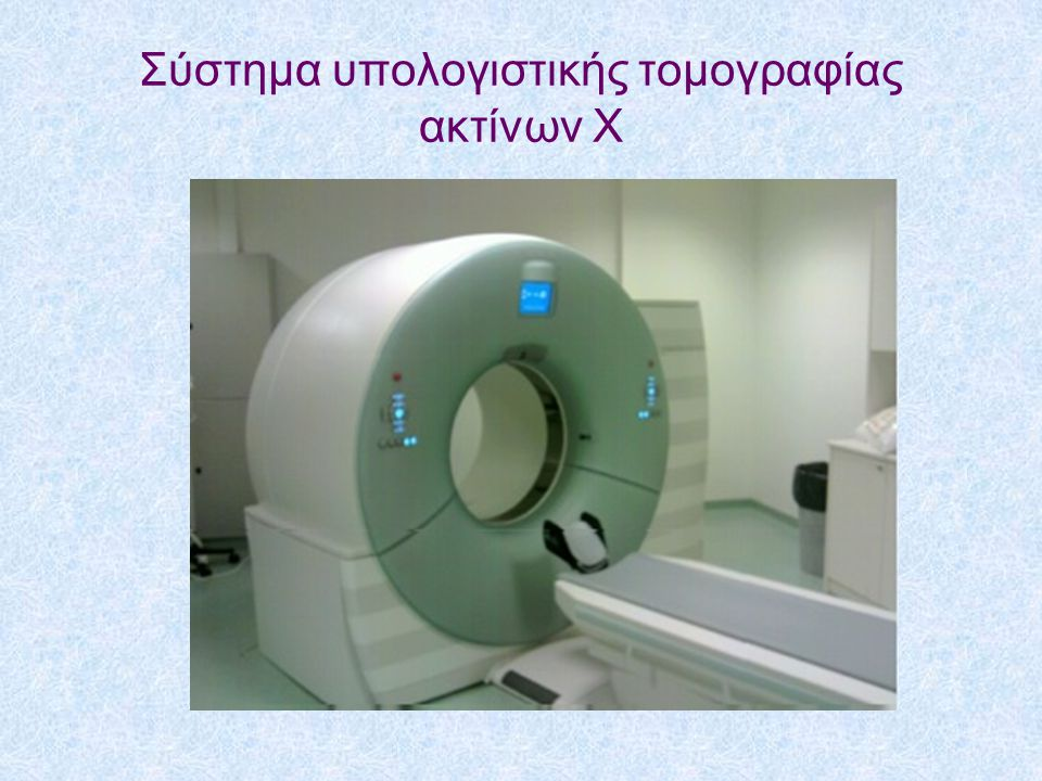 Σύστημα υπολογιστικής τομογραφίας ακτίνων X