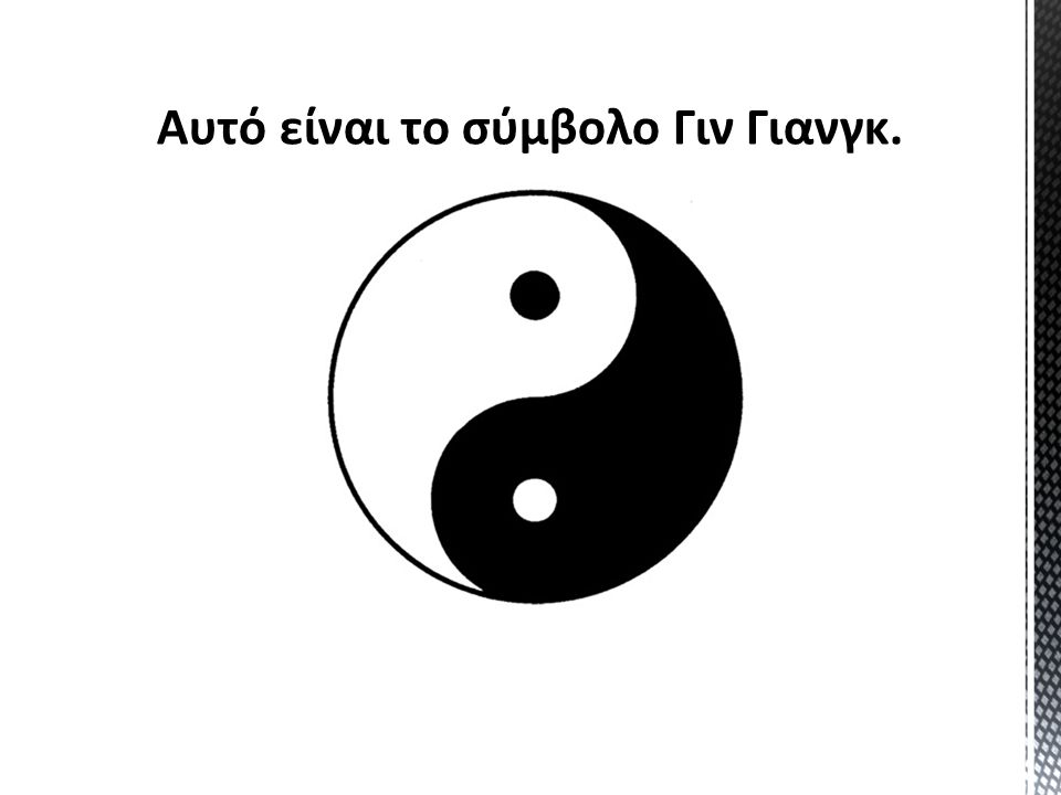 Αυτό είναι το σύμβολο Γιν Γιανγκ.
